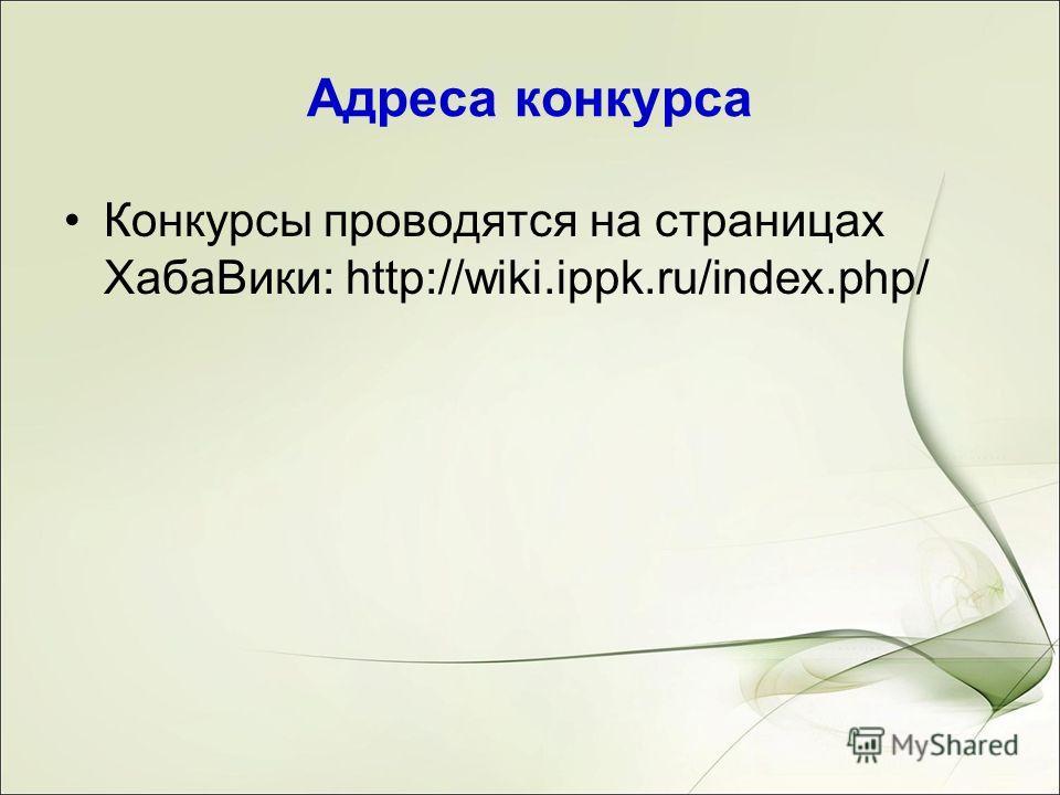 Адреса конкурса Конкурсы проводятся на страницах ХабаВики: http://wiki.ippk.ru/index.php/