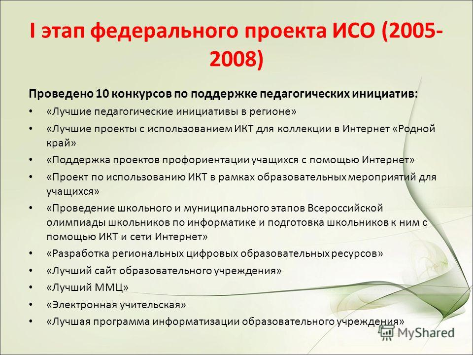 I этап федерального проекта ИСО (2005- 2008) Проведено 10 конкурсов по поддержке педагогических инициатив: «Лучшие педагогические инициативы в регионе» «Лучшие проекты с использованием ИКТ для коллекции в Интернет «Родной край» «Поддержка проектов пр