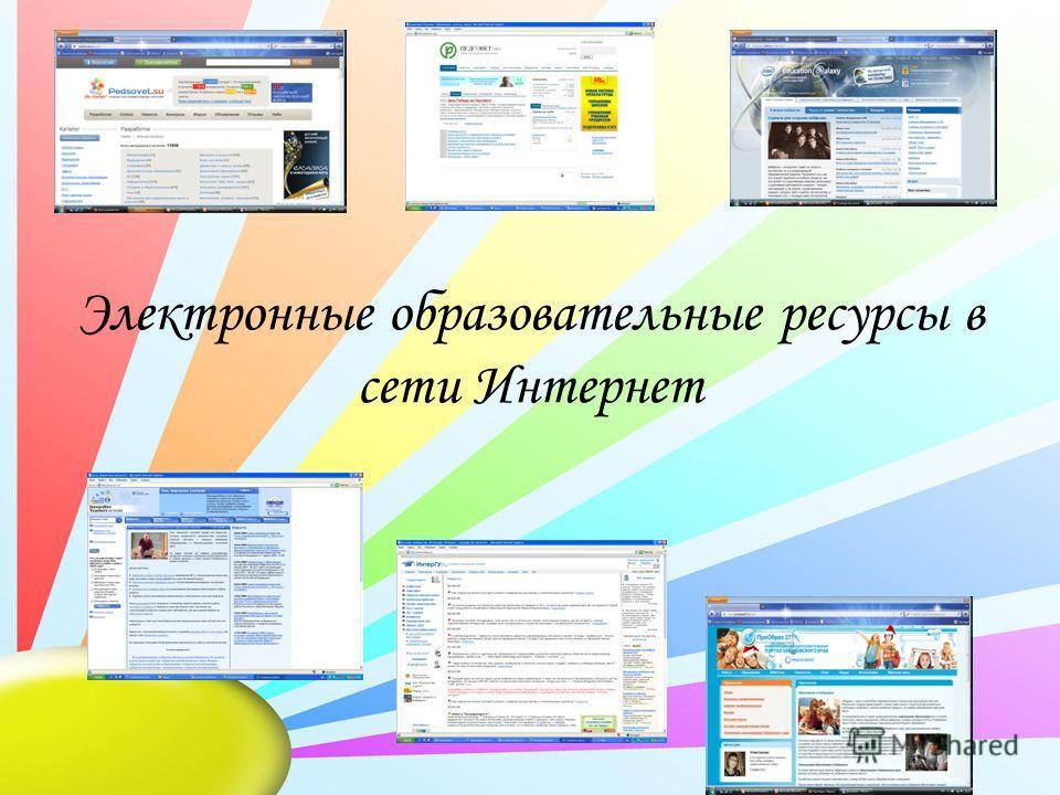 Электронные образовательные ресурсы в сети Интернет