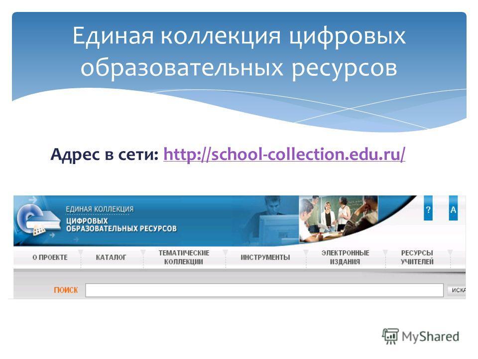 Адрес в сети: http://school-collection.edu.ru/http://school-collection.edu.ru/ Единая коллекция цифровых образовательных ресурсов