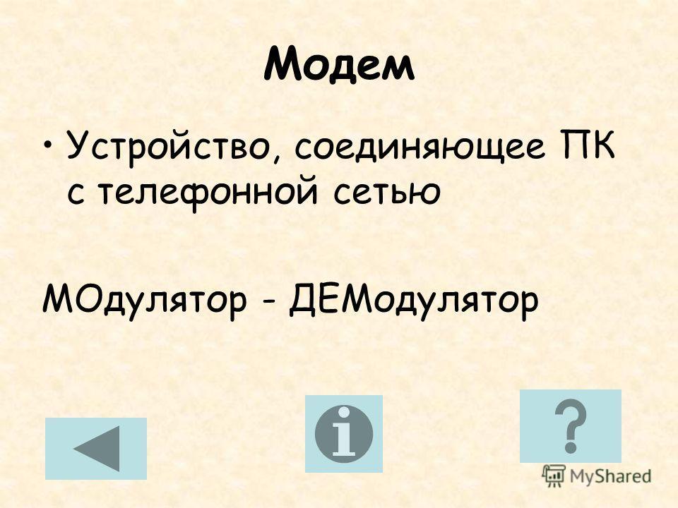 Модем Устройство, соединяющее ПК с телефонной сетью МОдулятор - ДЕМодулятор
