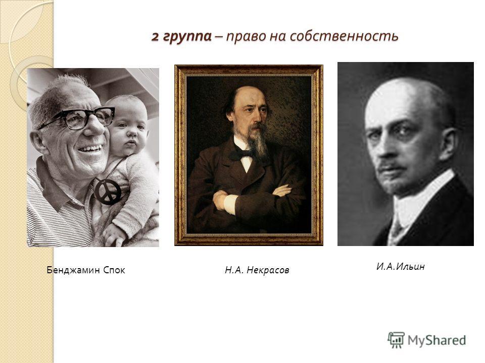 2 группа – право на собственность Бенджамин СпокН.А. Некрасов И.А.Ильин