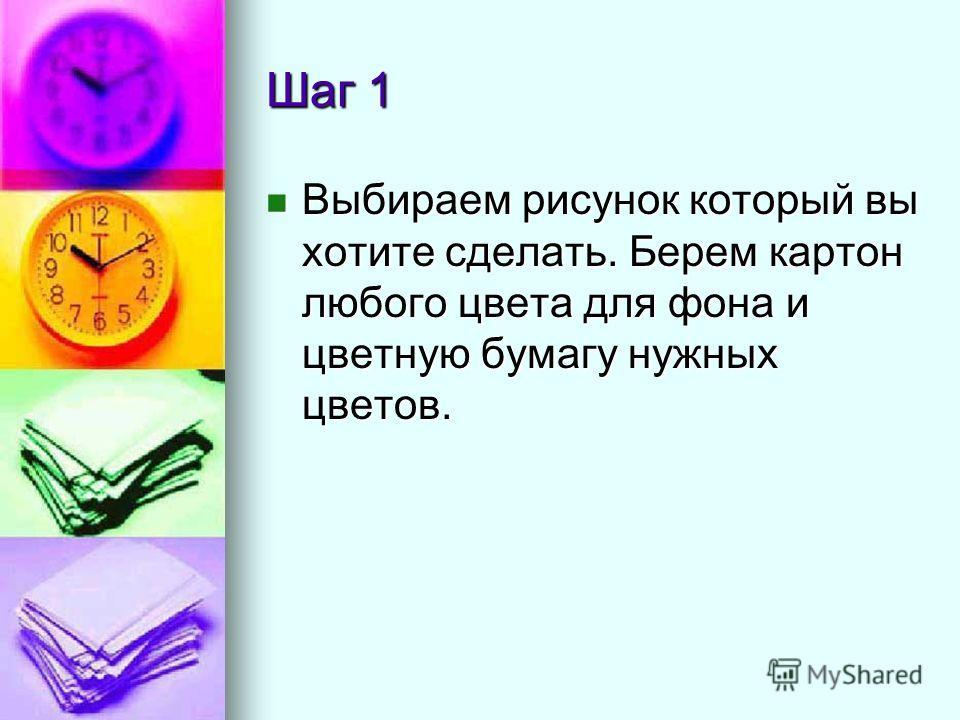 Шаг 1 Выбираем рисунок который вы хотите сделать. Берем картон любого цвета для фона и цветную бумагу нужных цветов. Выбираем рисунок который вы хотите сделать. Берем картон любого цвета для фона и цветную бумагу нужных цветов.