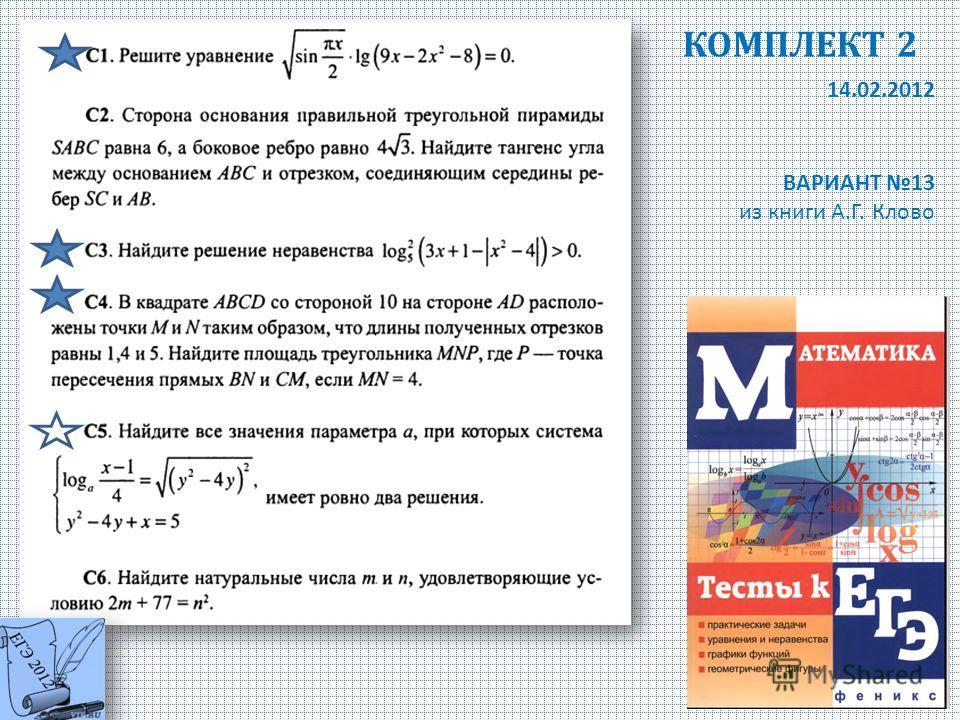 ВАРИАНТ 13 из книги А.Г. Клово КОМПЛЕКТ 2 14.02.2012