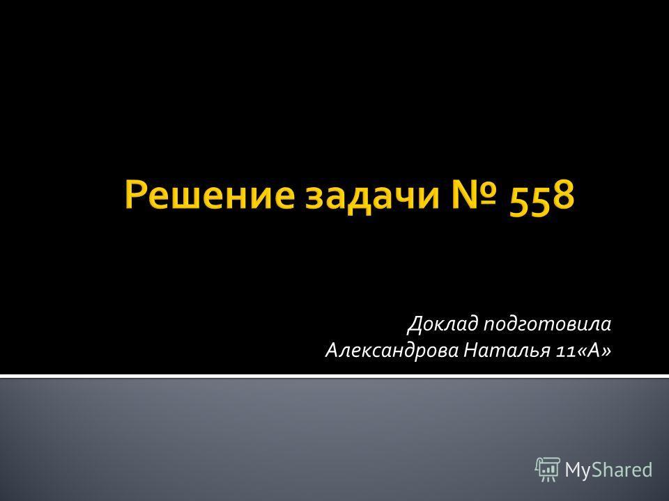 Доклад подготовила Александрова Наталья 11«А»
