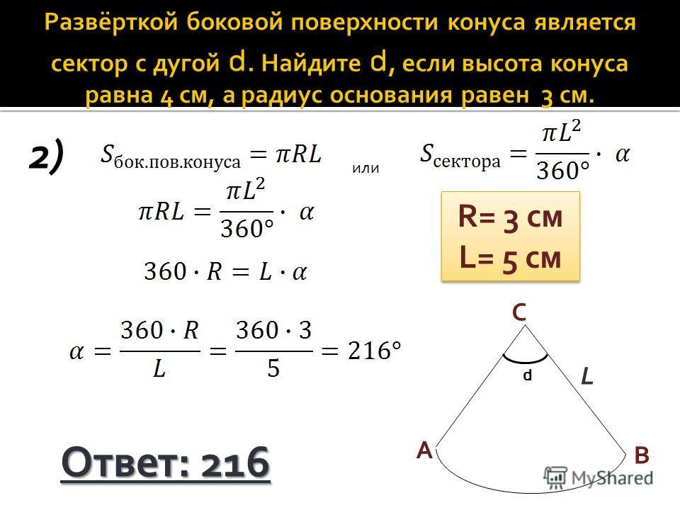2)2) или R= 3 см L= 5 см R= 3 см L= 5 см Ответ: 216 A B C d L