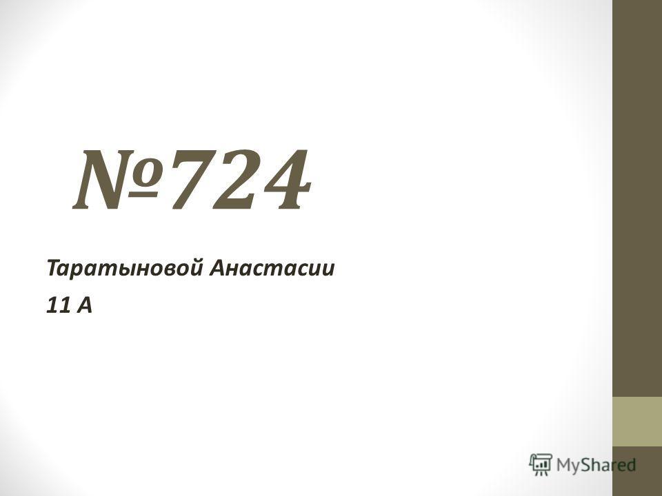 724 Таратыновой Анастасии 11 А