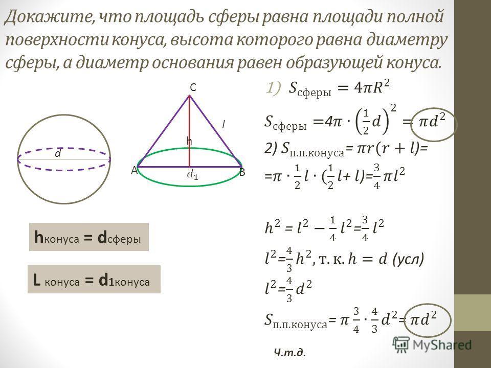 h d l A B C Ч.т.д. h конуса = d cферы L конуса = d 1конуса