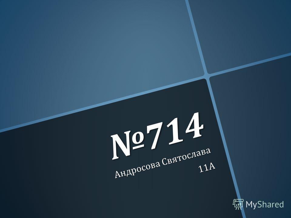 714 714 Андросова Святослава 11 А