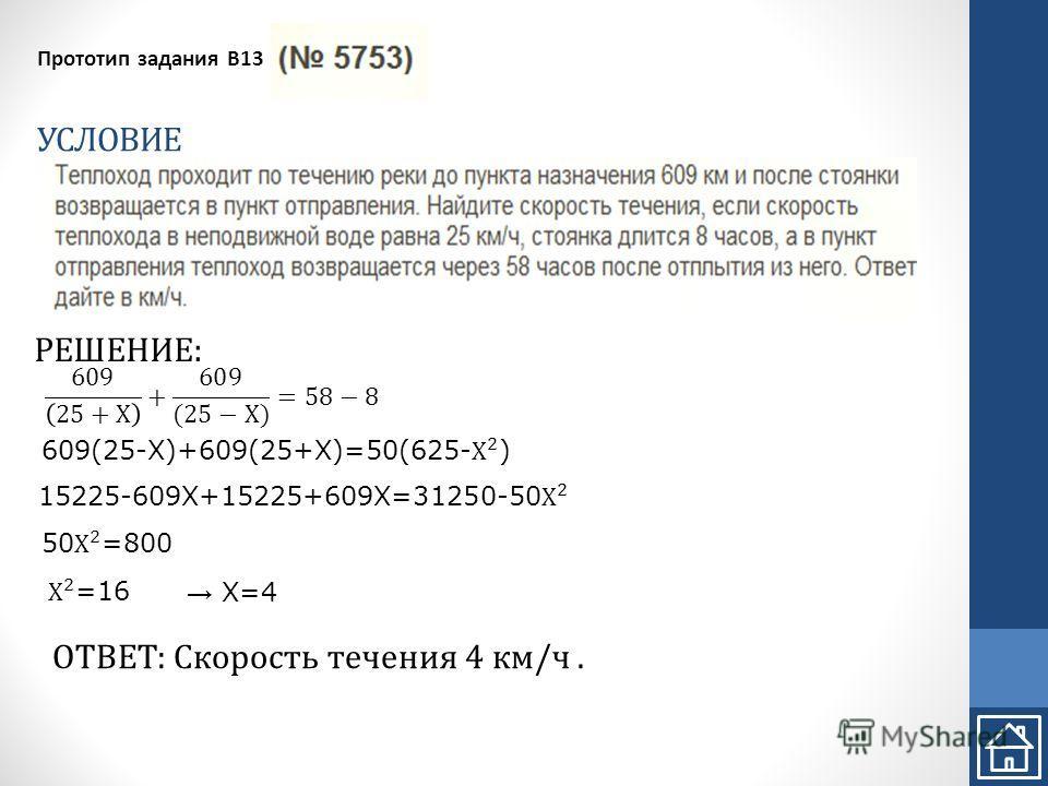 УСЛОВИЕ Прототип задания B13 РЕШЕНИЕ: ОТВЕТ: Скорость течения 4 км/ч. Х=4