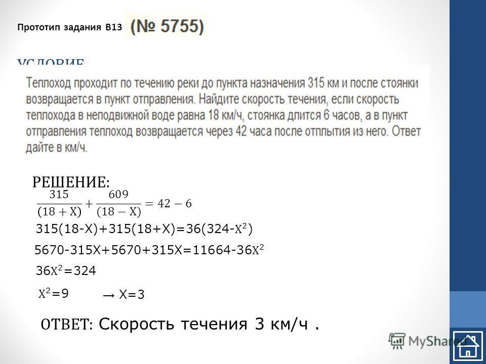 УСЛОВИЕ Прототип задания B13 РЕШЕНИЕ: ОТВЕТ: Скорость течения 3 км/ч. Х=3