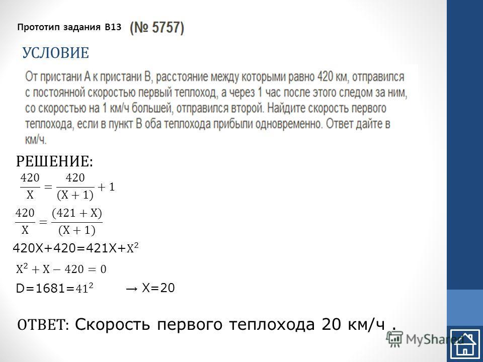 УСЛОВИЕ Прототип задания B13 РЕШЕНИЕ: ОТВЕТ: Скорость первого теплохода 20 км/ч. Х=20