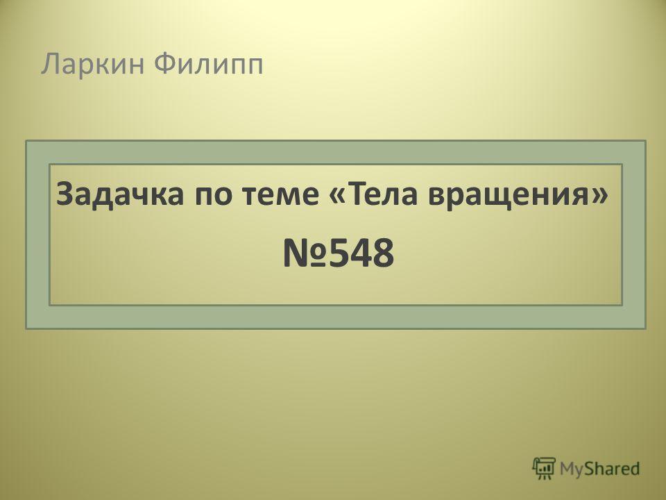Ларкин Филипп Задачка по теме «Тела вращения» 548