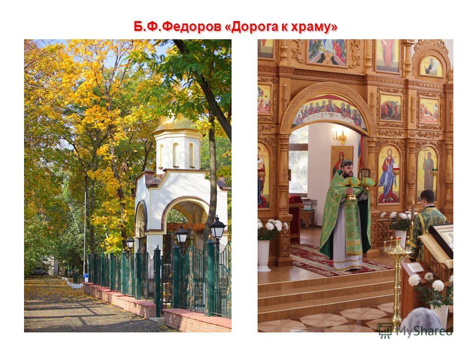 Б.Ф.Федоров «Дорога к храму»