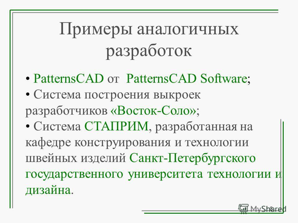 8 Примеры аналогичных разработок PatternsCAD от PatternsCAD Software; Система построения выкроек разработчиков «Восток-Соло»; Система СТАПРИМ, разработанная на кафедре конструирования и технологии швейных изделий Санкт-Петербургского государственного