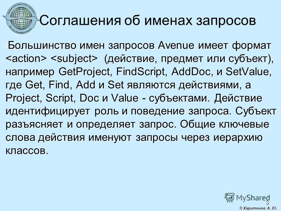 3 Соглашения об именах запросов Большинство имен запросов Avenue имеет формат (действие, предмет или субъект), например GetProject, FindScript, AddDoc, и SetValue, где Get, Find, Add и Set являются действиями, а Project, Script, Doc и Value - субъект