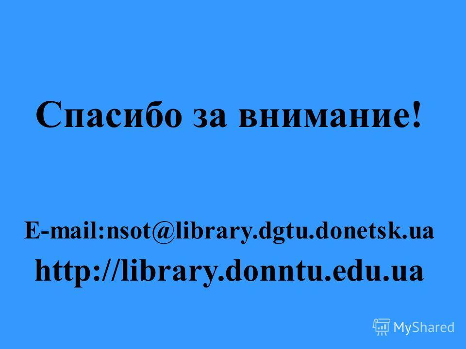Спасибо за внимание! E-mail:nsot@library.dgtu.donetsk.ua http://library.donntu.edu.ua