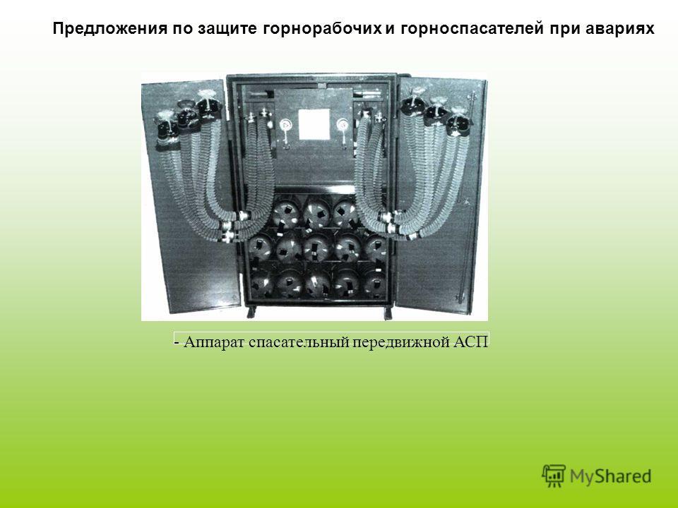 Предложения по защите горнорабочих и горноспасателей при авариях - Аппарат спасательный передвижной АСП