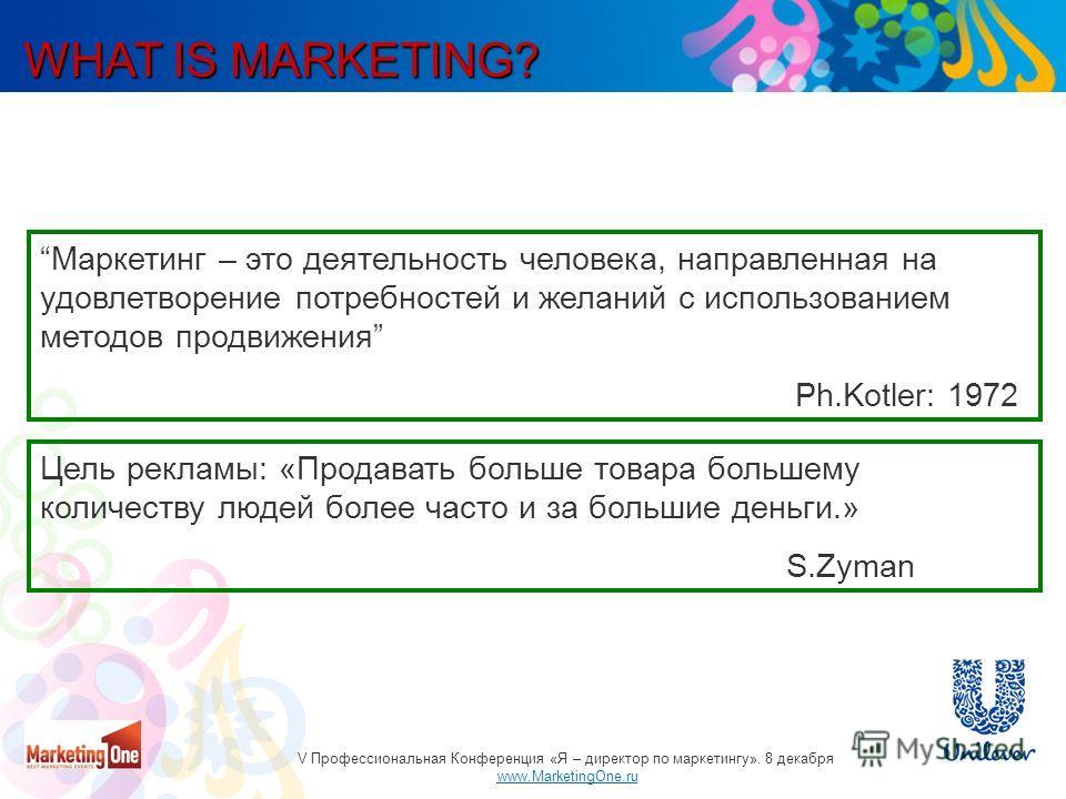 WHAT IS MARKETING? Маркетинг – это деятельность человека, направленная на удовлетворение потребностей и желаний с использованием методов продвижения Ph.Kotler: 1972 Цель рекламы: «Продавать больше товара большему количеству людей более часто и за бол