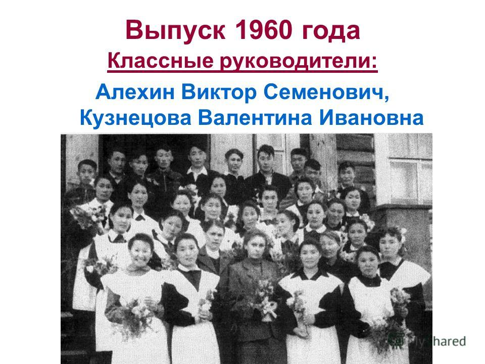 Выпуск 1960 года Классные руководители: Алехин Виктор Семенович, Кузнецова Валентина Ивановна