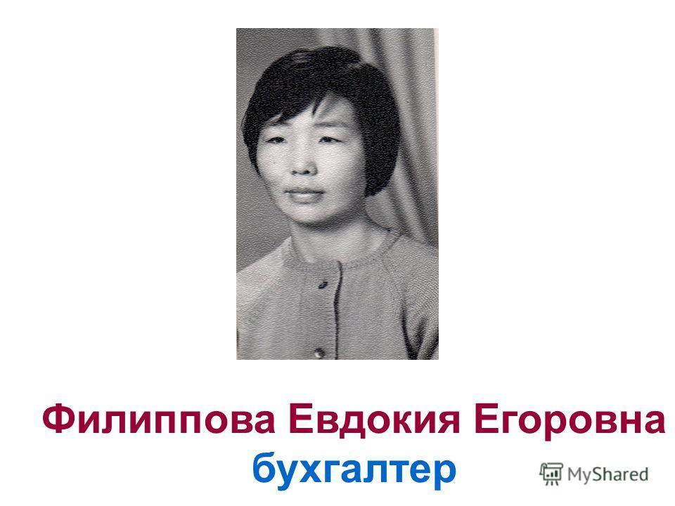 Филиппова Евдокия Егоровна бухгалтер