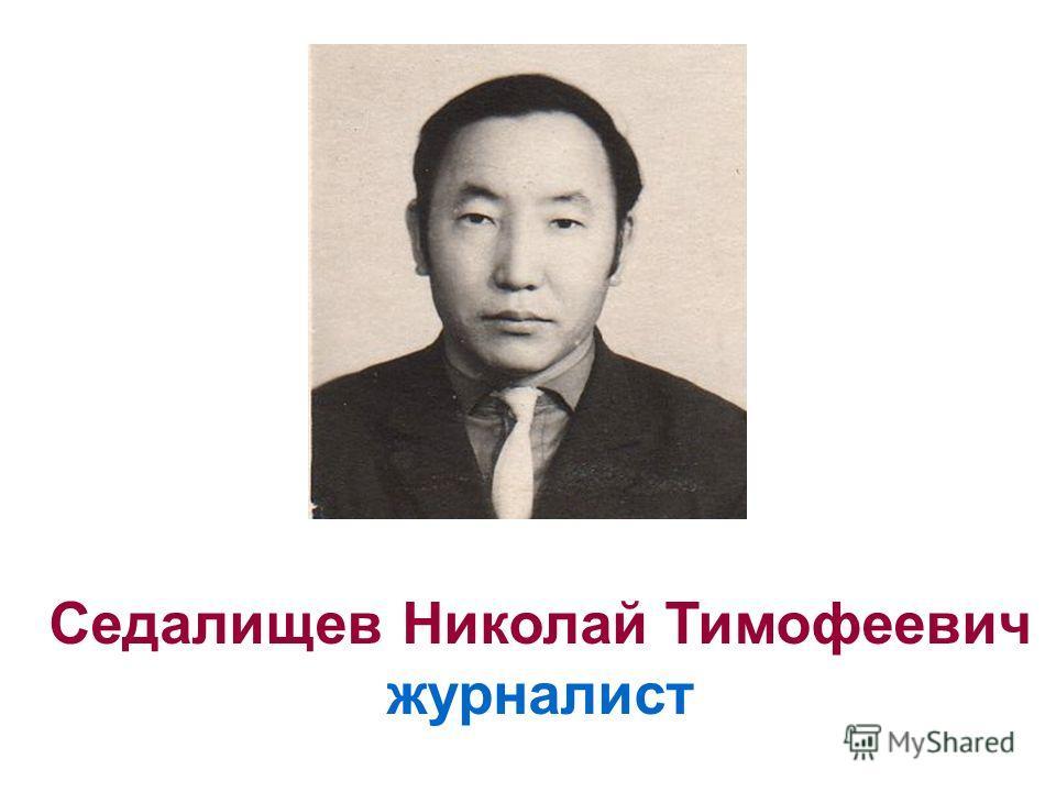 Седалищев Николай Тимофеевич журналист