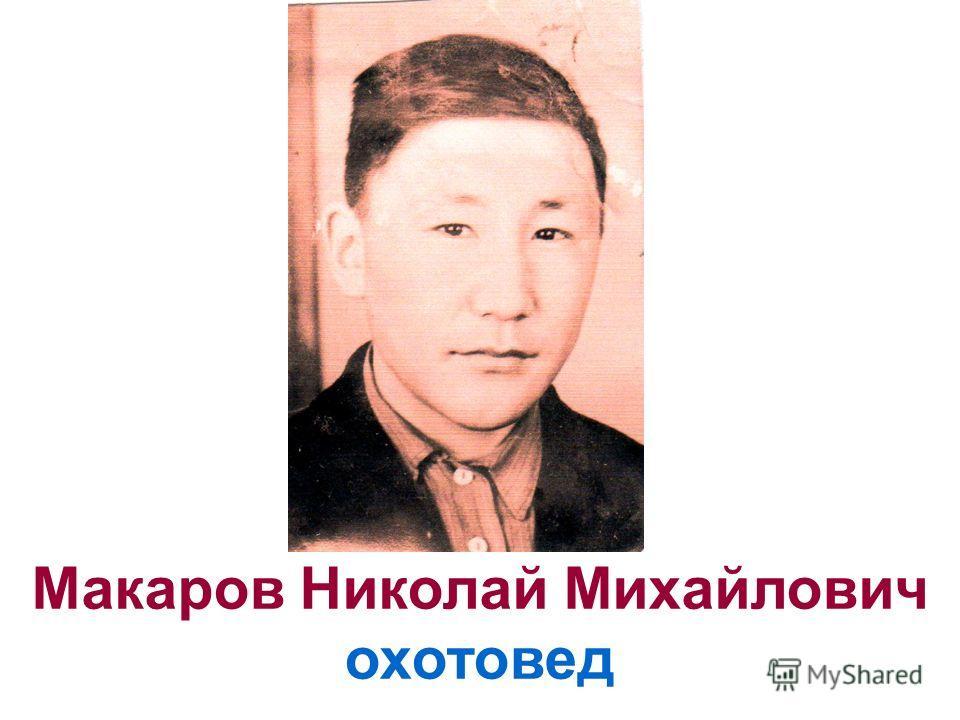 Макаров Николай Михайлович охотовед
