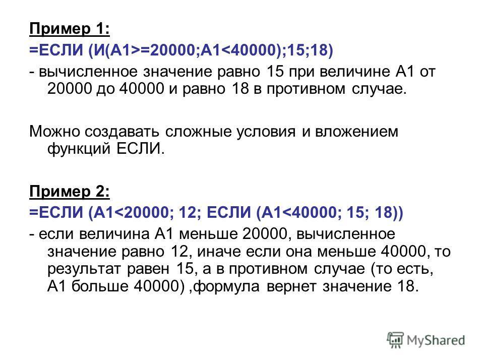 Пример 1: =ЕСЛИ (И(A1>=20000;A1