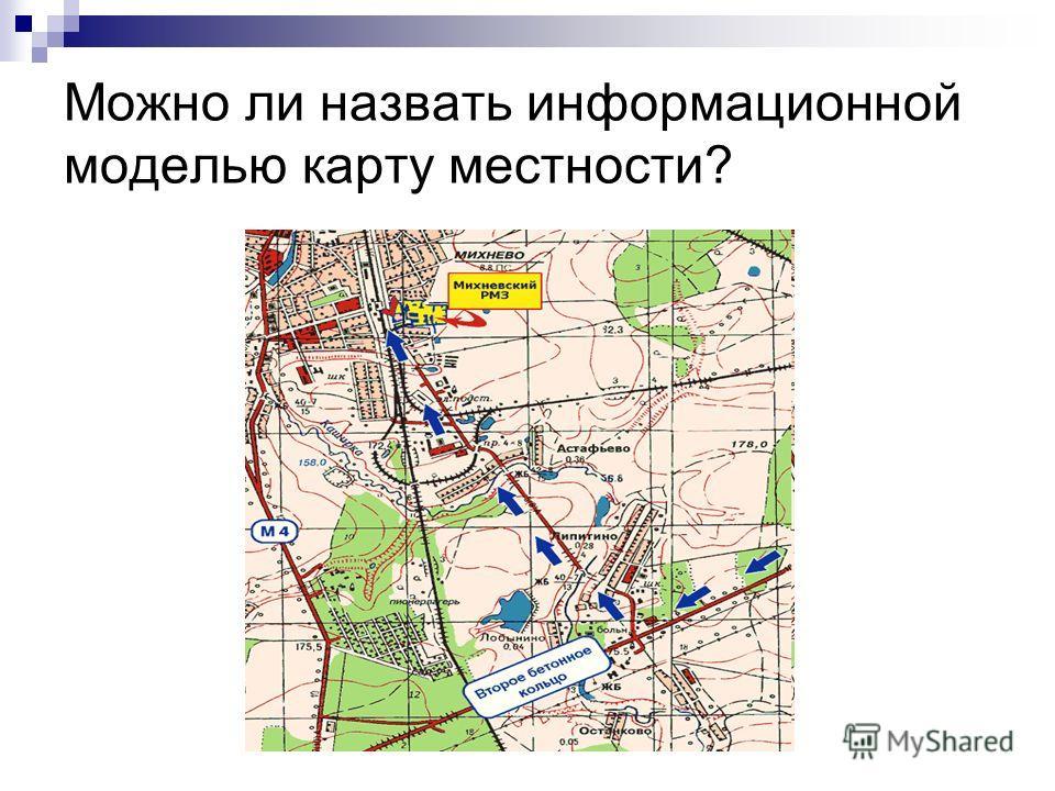 Можно ли назвать информационной моделью карту местности?