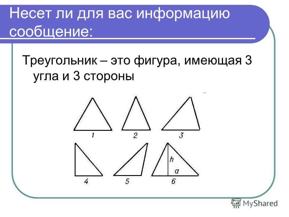 Несет ли для вас информацию сообщение: Треугольник – это фигура, имеющая 3 угла и 3 стороны