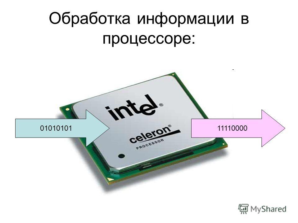 Обработка информации в процессоре: 0101010111110000