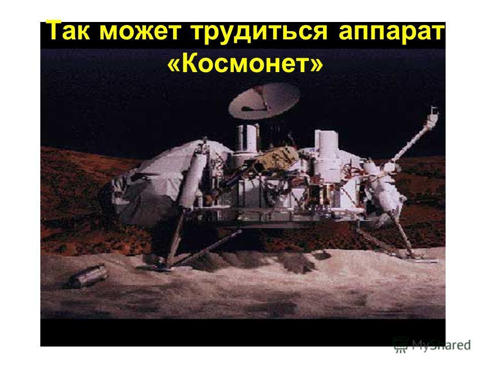 Так может трудиться аппарат «Космонет»