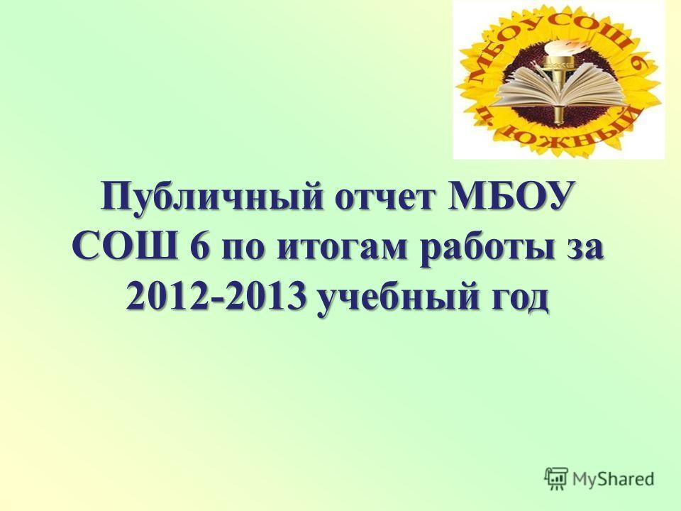 Публичный отчет МБОУ СОШ 6 по итогам работы за 2012-2013 учебный год