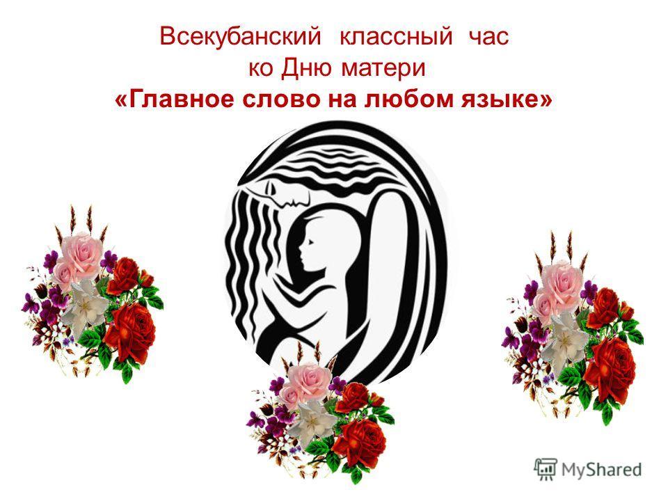 Всекубанский классный час ко Дню матери «Главное слово на любом языке»