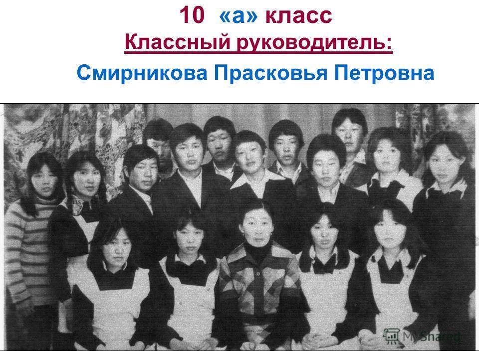 10 «а» класс Классный руководитель: Смирникова Прасковья Петровна