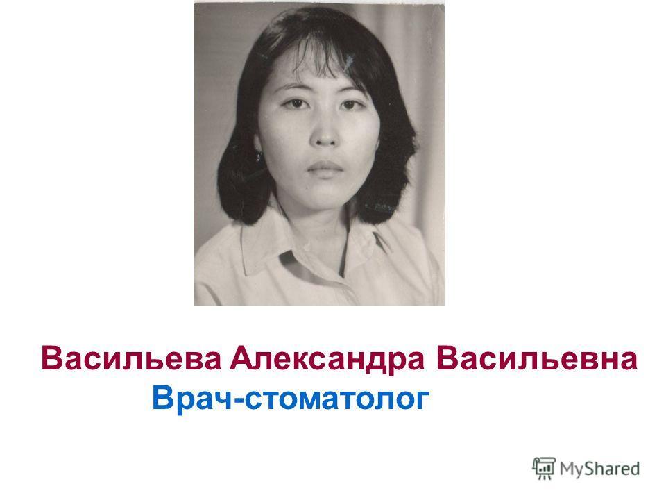 Васильева Александра Васильевна Врач-стоматолог