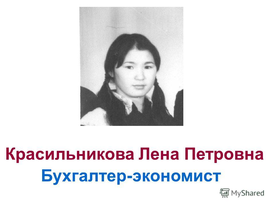 Красильникова Лена Петровна Бухгалтер-экономист