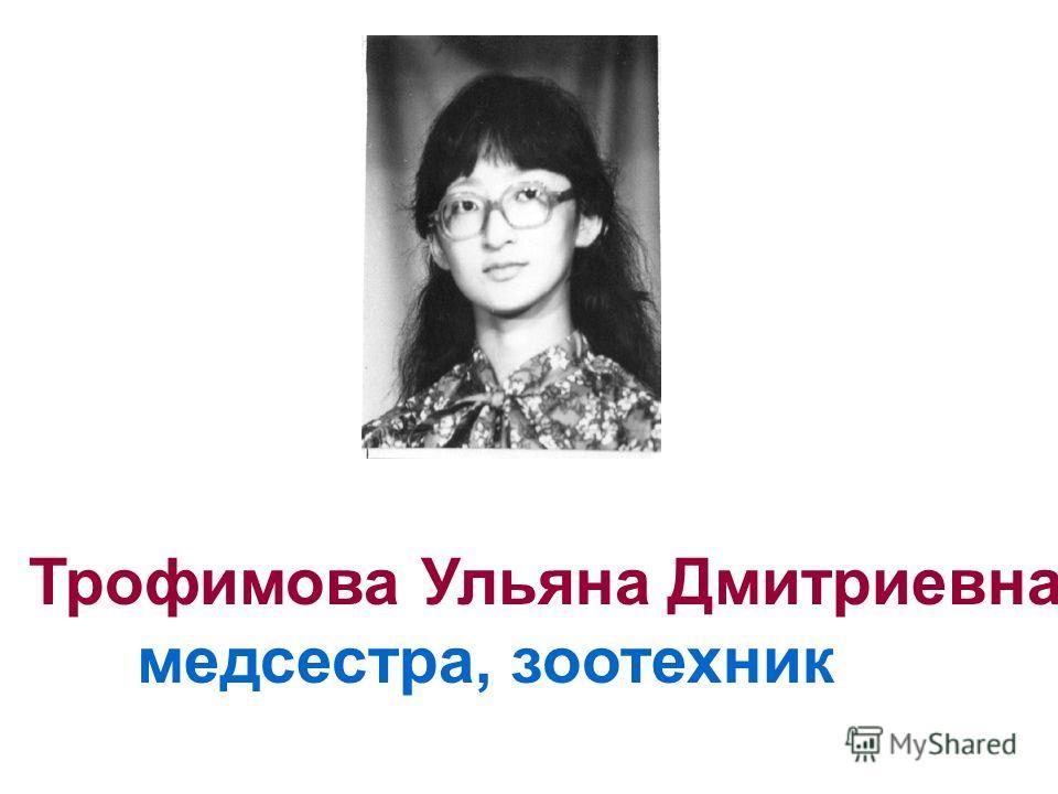 Трофимова Ульяна Дмитриевна медсестра, зоотехник