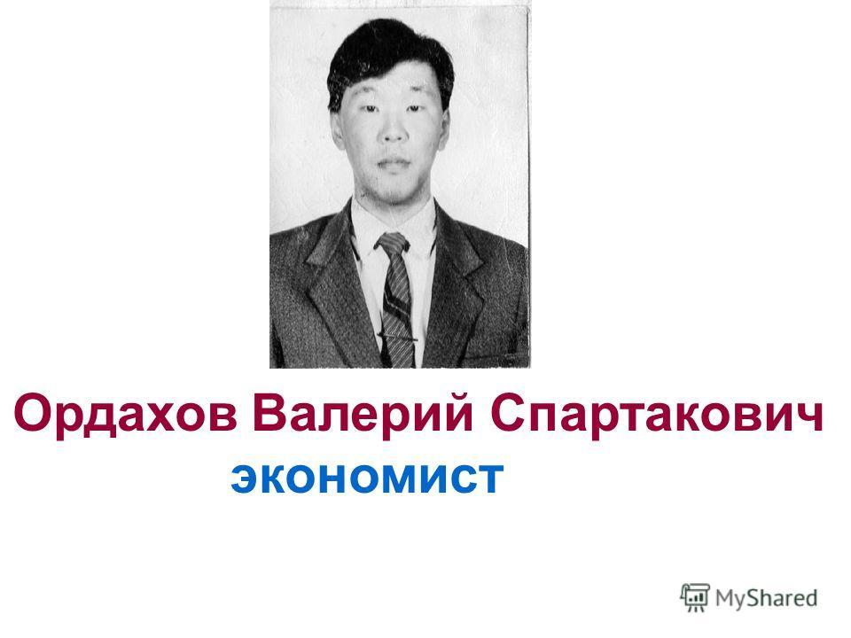 Ордахов Валерий Спартакович экономист