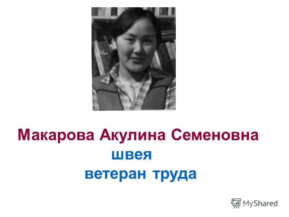 Макарова Акулина Семеновна швея ветеран труда