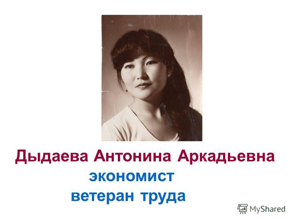 Дыдаева Антонина Аркадьевна экономист ветеран труда
