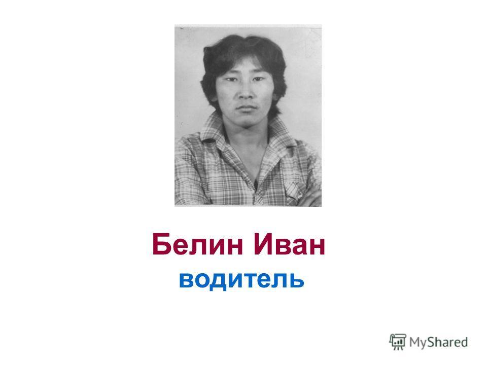 Белин Иван водитель