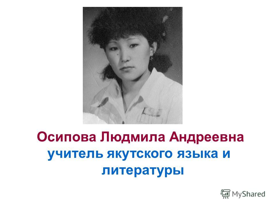 Осипова Людмила Андреевна учитель якутского языка и литературы