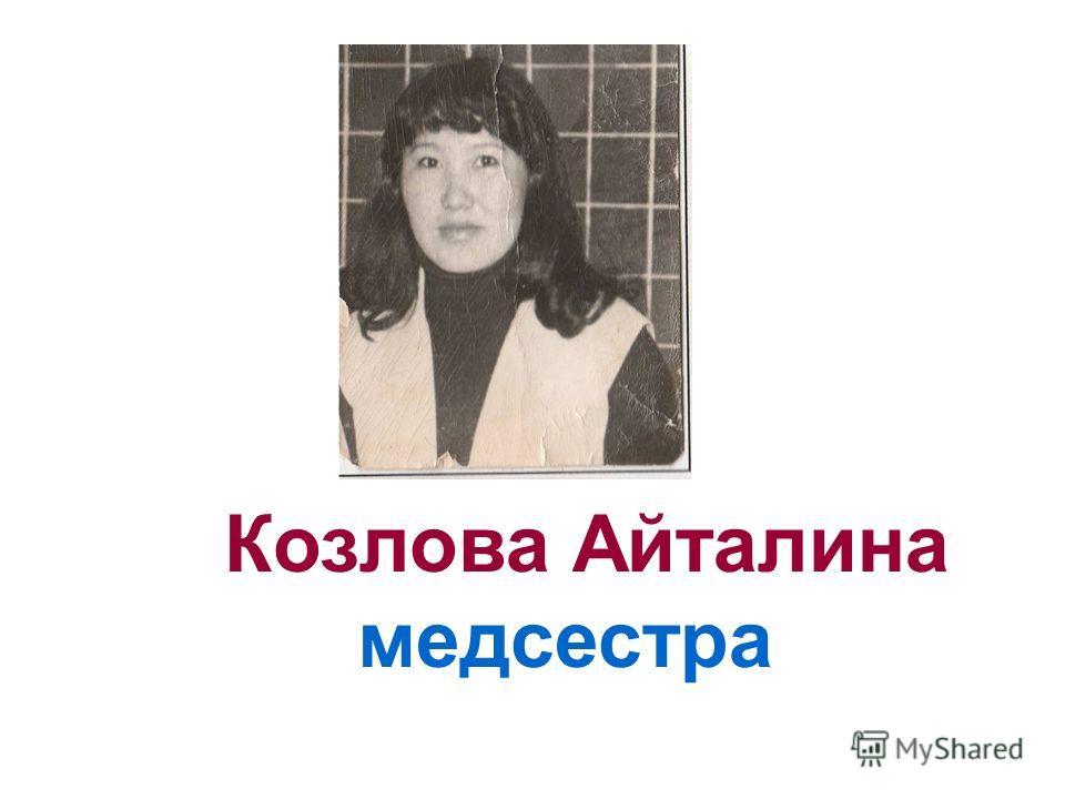 Козлова Айталина медсестра