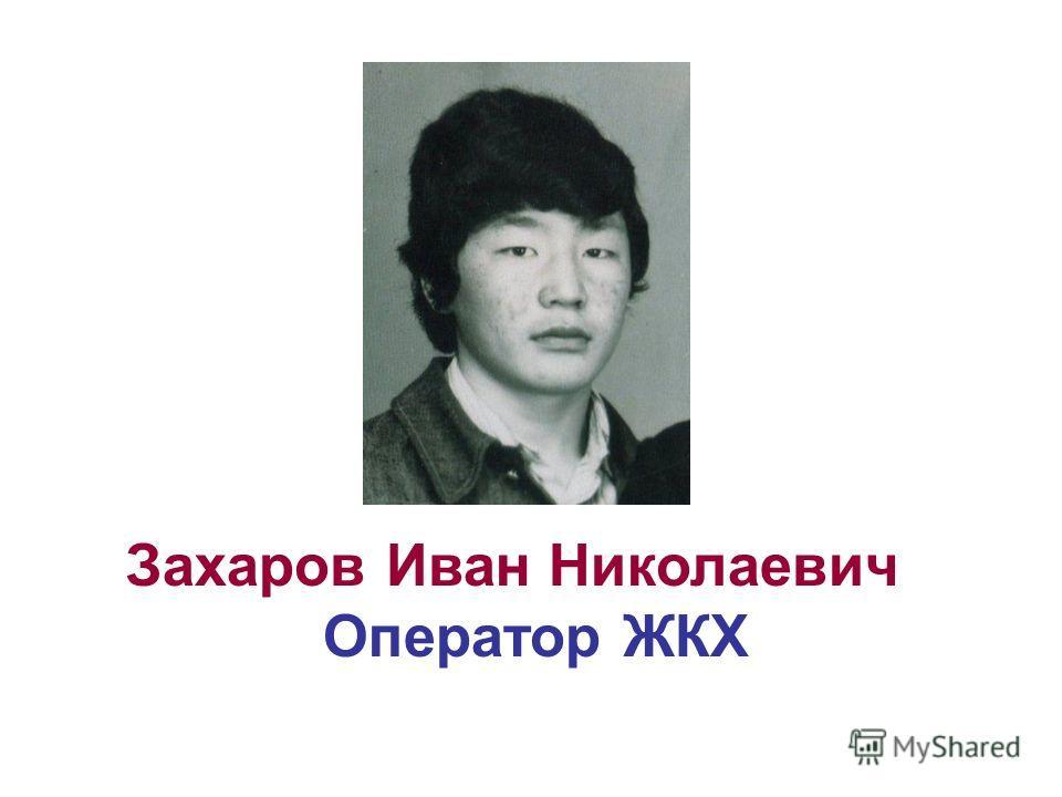 Захаров Иван Николаевич Оператор ЖКХ