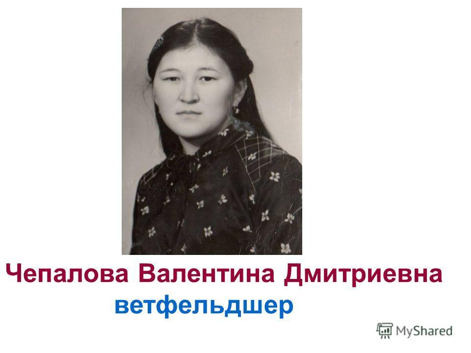 Чепалова Валентина Дмитриевна ветфельдшер