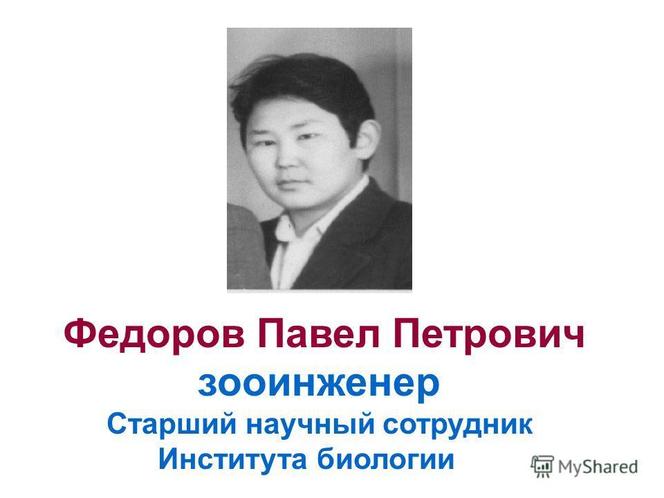 Федоров Павел Петрович зооинженер Старший научный сотрудник Института биологии