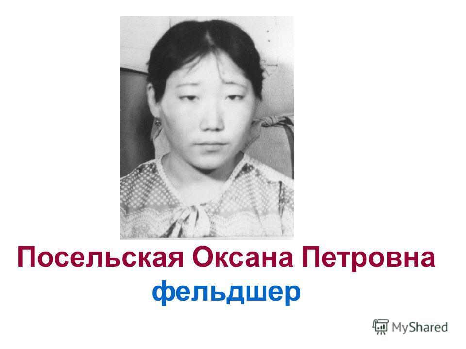 Посельская Оксана Петровна фельдшер