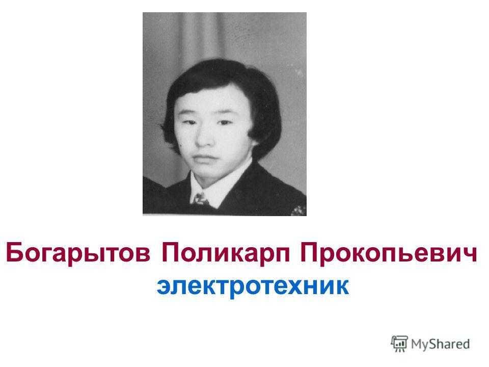 Богарытов Поликарп Прокопьевич электротехник