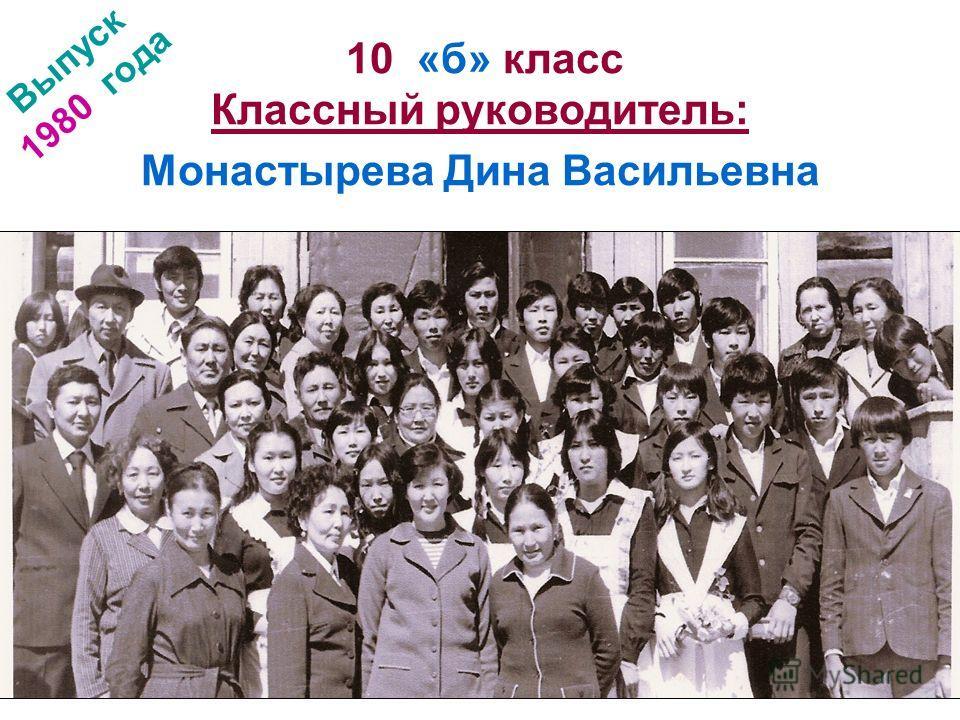 10 «б» класс Классный руководитель: Монастырева Дина Васильевна Выпуск 1980 года